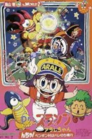 Dr. Slump and Arale-chan: N-cha! Clear Skies Over Penguin Village (1993)