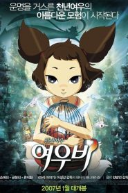 Yobi, The Five Tailed Fox (2007) VF