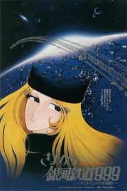 Adieu Galaxy Express 999 (1981)
