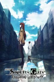 Steins;Gate The Movie – Load Region of Déjà Vu (2013) VF