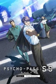 PSYCHO-PASS Sinners of the System Case 2: First Guardian (2019)