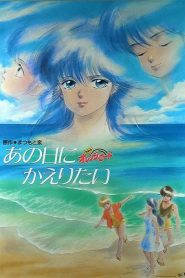 Kimagure Orange Road: I Want to Return to That Day (1988) VF