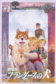 Dog of Flanders (1997)