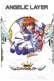 Battle Doll Angelic Layer VF