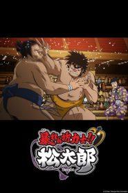 Roughneck Sumo Wrestler!! Matsutarou