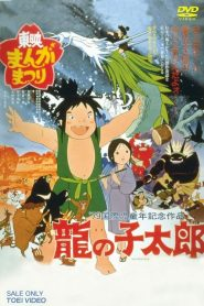 Taro the Dragon's Son (1979)