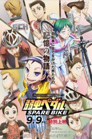 Yowamushi Pedal: SPARE BIKE (2016)