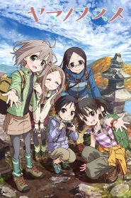Encouragement of Climb Saison 1