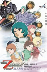 Mobile Suit Zeta Gundam: A New Translation II – Lovers (2005)