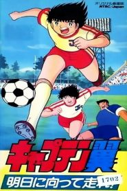 Captain Tsubasa: Asu ni Mukatte Hashire! (1986)
