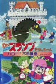 Dr. Slump and Arale-chan: Hello! Wonder Island (1981)