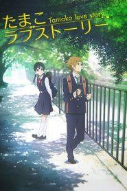 Tamako -love story- (2014)