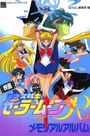 Sailor Moon R: The Movie (1993)