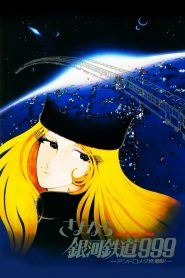 Galaxy Express 999: Claire of the Glass (1980)