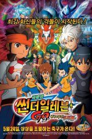 Inazuma Eleven Go: Kyuukyoku no Kizuna Gryphon (2011)