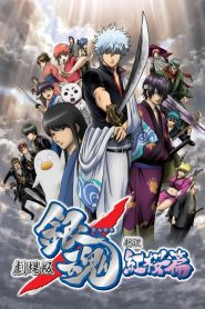 Gintama – The Movie (2010)