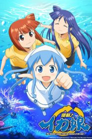 Squid Girl OVA