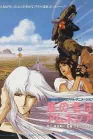 A Wind Named Amnesia (1990) VF