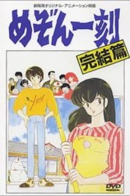 Maison Ikkoku: Final Chapter (1988)
