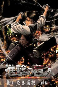 Attack on Titan: No Regrets OVA