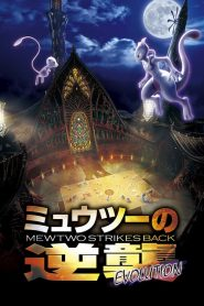 Pokémon: Mewtwo Strikes Back—Evolution (2019) VF