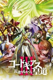 Code Geass: Lelouch of the Rebellion III – Glorification (2018)