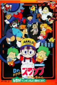 Dr. Slump and Arale-chan: N-cha! Love Comes From Penguin Village (1993)