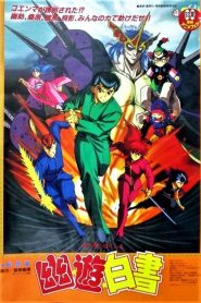 Yu Yu Hakusho: The Movie (1993)