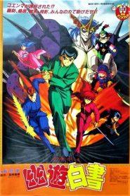 Yu Yu Hakusho: The Movie (1993)