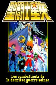 Saint Seiya: Warriors of the Final Holy Battle (1989)