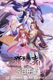 EditXie Wang Zhui Qi Saison 2