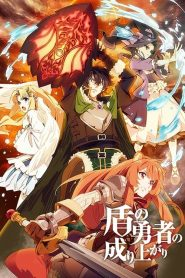 The Rising of the Shield Hero VF